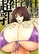 超乳社宅戦士・本沢耕平(5)
