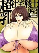 超乳社宅戦士・本沢耕平(15)