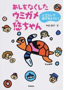 あしをなくしたウミガメ悠ちゃん 人工ヒレで泳げるように! (動物感動ノンフィクション)(動物感動ノンフィクション)