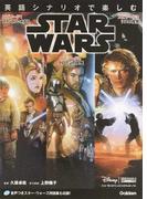 英語シナリオで楽しむSTAR WARS エピソード1ファントム・メナス エピソード2クローンの攻撃 エピソード3シスの復讐