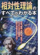 相対性理論のすべてがわかる本