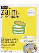 Zaimのシンプル家計術 400万人が活用の、あのアプリが本になりました!