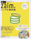 Zaimのシンプル家計術 400万人が活用の、あのアプリが本になりました! (学研ヒットムック)(GAKKEN HIT MOOK)