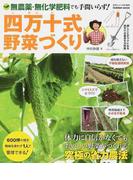 四万十式野菜づくり 無農薬・無化学肥料でも手間いらず! (Gakken MOOK)(学研MOOK)