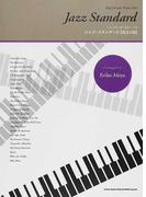 ジャズ・スタンダード 2015改訂4版 (ハイ・グレード・ピアノ・ソロ)