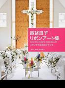 長谷良子リボンアート集 リボンで作る花のクラフト