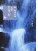 おとなの奈良心を澄ます旅 (奈良を愉しむ)