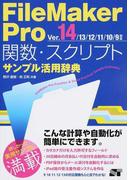 FileMaker Pro関数・スクリプトサンプル活用辞典