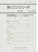 法とコンピュータ No.33(2015July) 《特集》情報通信プラットフォームをめぐる法と政策/暗号通貨の諸問題(ビットコインを題材に)