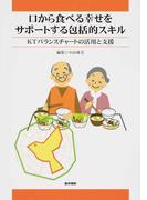 口から食べる幸せをサポートする包括的スキル KTバランスチャートの活用と支援