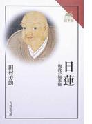 日蓮 殉教の如来使 (読みなおす日本史)