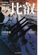 戦艦「比叡」 高速戦艦悲劇の生涯 新装版 (光人社NF文庫)(光人社NF文庫)