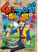 ドラゴンクエストVIII 4コママンガ劇場 復刻版(ヤングガンガンコミックス)