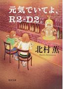 元気でいてよ、R2−D2。 (角川文庫)(角川文庫)
