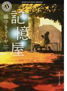 記憶屋 1 (角川ホラー文庫)