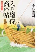 入り婿侍商い帖 関宿御用達 2 (角川文庫)(角川文庫)