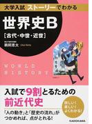 大学入試ストーリーでわかる世界史B〈古代・中世・近世〉