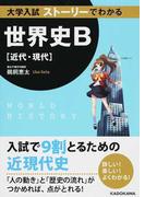 大学入試ストーリーでわかる世界史B〈近代・現代〉
