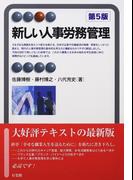 新しい人事労務管理 第5版 (有斐閣アルマ Specialized)(有斐閣アルマ)