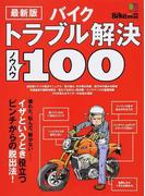 バイクトラブル解決ノウハウ100 最新版