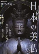 日本の美仏 仏像はなぜ美しいのか? 完全保存版