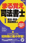 まる覚え司法書士 改訂第5版 1 憲法・刑法・民訴関係編 (うかるぞシリーズ)