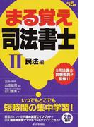 まる覚え司法書士 改訂第5版 2 民法編 (うかるぞシリーズ)