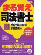 まる覚え司法書士 改訂第5版 3 会社法(商法)・商登法編 (うかるぞシリーズ)