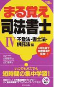 まる覚え司法書士 改訂第5版 4 不登法・書士法・供託法編 (うかるぞシリーズ)