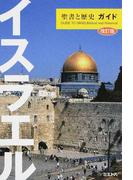 イスラエル 聖書と歴史ガイド 改訂版