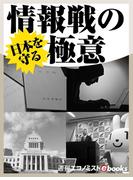 日本を守る情報戦の極意(週刊エコノミストebooks)
