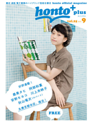 [無料]honto+(ホントプラス)vol.25 2015年9月号