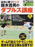 試合に勝つテニス鈴木貴男のダブルス講座