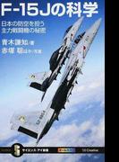 F−15Jの科学 日本の防空を担う主力戦闘機の秘密 (サイエンス・アイ新書 乗物)(サイエンス・アイ新書)