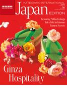 家庭画報国際版 KATEIGAHO INTERNATIONAL JAPAN EDITION 2015年 秋冬号 2015 AUTUMN(家庭画報 国際版)