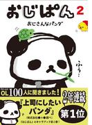 おじぱん2 おじさんなパンダ(ねーねーブックス)