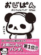 おじぱん おじさんなパンダ(ねーねーブックス)