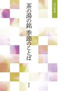茶の湯の銘 季節のことば(淡交新書)