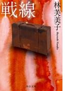 戦線(中公文庫)