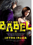 BABEL2(ヒーローズコミックス)(ヒーローズコミックス)