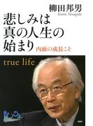 悲しみは真の人生の始まり(100年インタビュー)