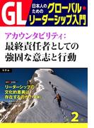 GL 日本人のためのグローバル・リーダーシップ入門 第2回(PHP電子)