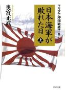 日本海軍が敗れた日(上)(PHP文庫)