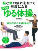 脳と体の疲れを取って健康になる 決定版 ゆる体操(PHPビジュアル実用BOOKS)