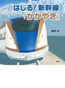 はしる! 新幹線「かがやき」(PHPにこにこえほん)