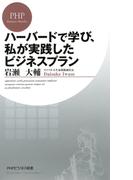 ハーバードで学び、私が実践したビジネスプラン(PHPビジネス新書)