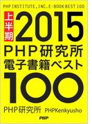 PHP研究所電子書籍ベスト100 2015上半期(PHP電子)