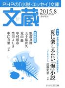 文蔵 2015.8(文蔵)