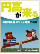 円高が来る(週刊エコノミストebooks)