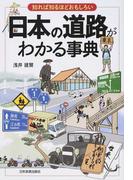 日本の道路がわかる事典 (知れば知るほどおもしろい)